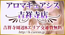 アロマキュアシス吉祥寺
